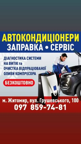 ЗАПРАВКА  кондиционеров автокондиционеров