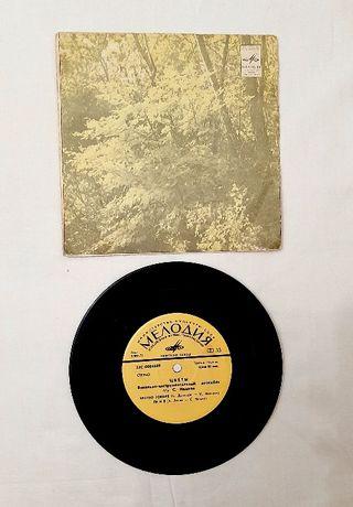 Пластинка виниловая Цветы - ВИА Стаса Намина Честно говоря. Ты и Я.