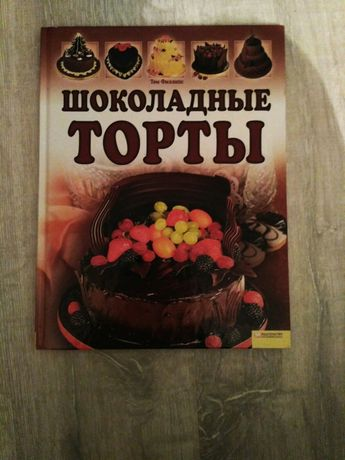 Книга рецептов, торт