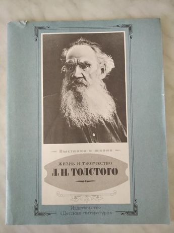 Л.Н.Толстой. Жизнь и творчество