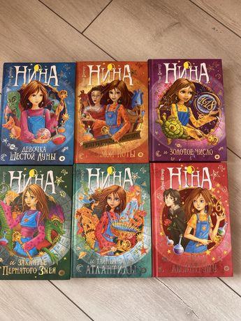 Серия книг Нина серия книг для подростка