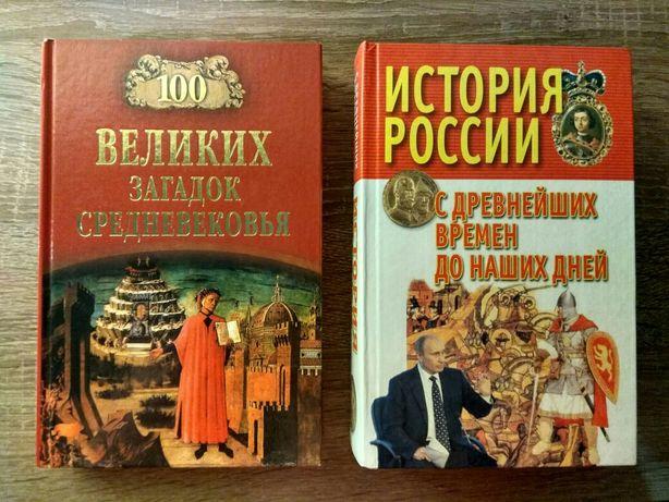 100 великих загадок Средневековья. История России.