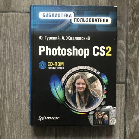 Книга Photoshop CS2 Гурский