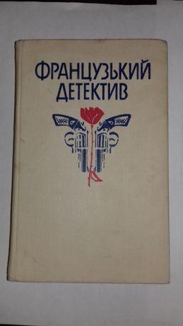Французький детектив на українській мові -89 грн. Ціну знижено!