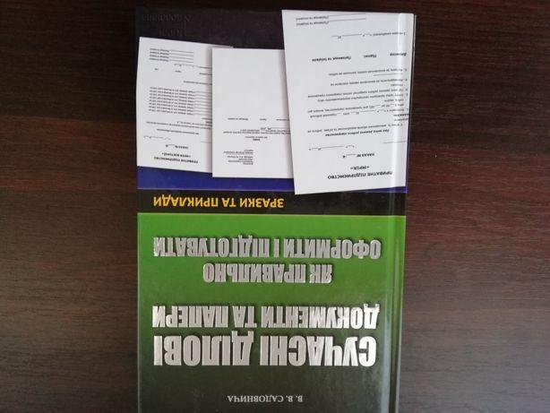"""Книга """"Сучаснi документи i папери""""."""