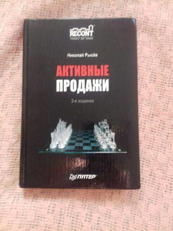Н.Рысев Активные продажи