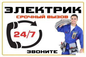 Электрик , Аварийный вызов 24/7 , Услуги электрика! Недорого