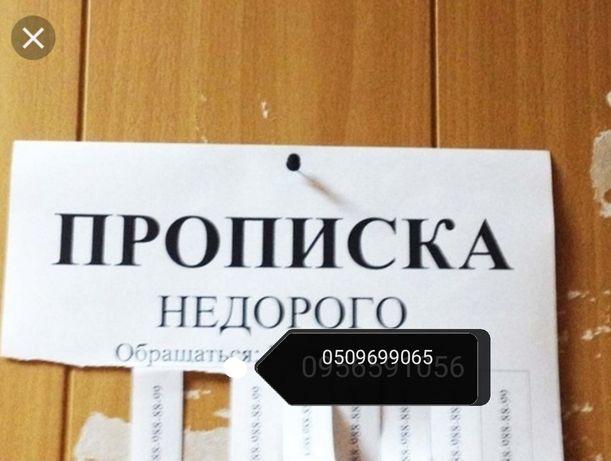 регистрация прописка выписка в Запорожье любой район. недвижимость
