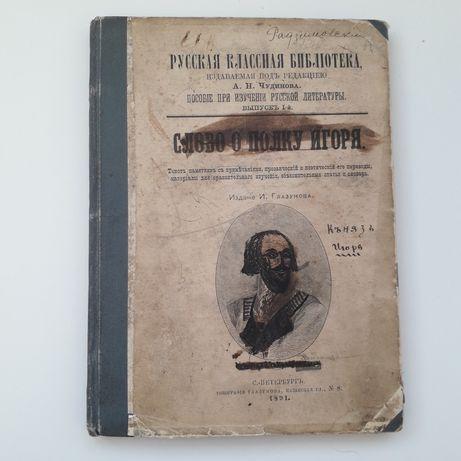 1891 г. Слово о полку Игоря