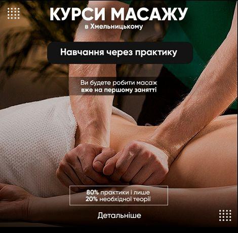 Курсы массажа в Хмельницком