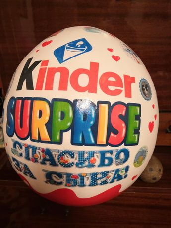 Киндер огромный спасибо за сына, внутрь можно ложить конфеты вещи