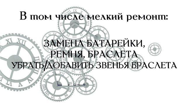 Ремонт часов в Днепре, Ремонт часов Украина