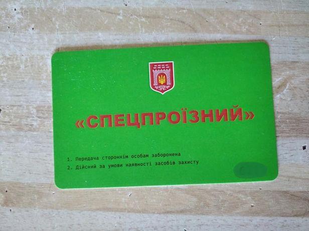 Карантинный спецпроездной, г.Черновцы