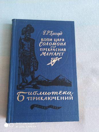 Копи царя Соломона/Прекрасная Маргарет Г.Р.Хаггард