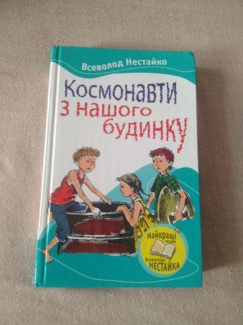 """Продам книгу """"Космонавти з нашого будинку"""""""