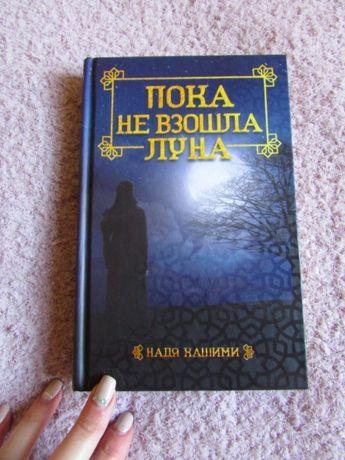 Надя Хашими - Пока не взошла луна, современная книга