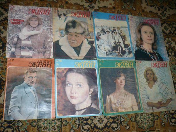 Журнал Советский экран 1982