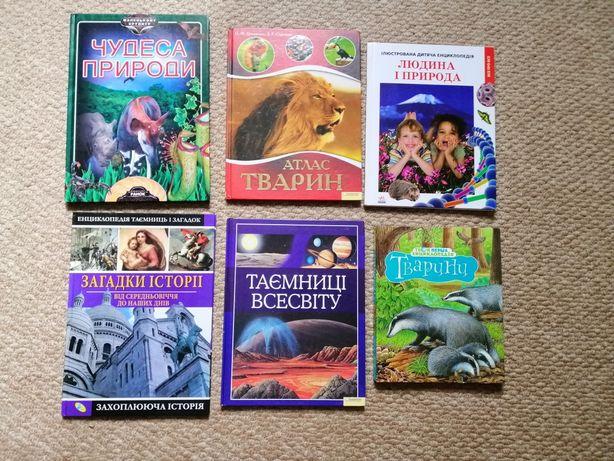 Дитячі різнокольорові енциклопедії