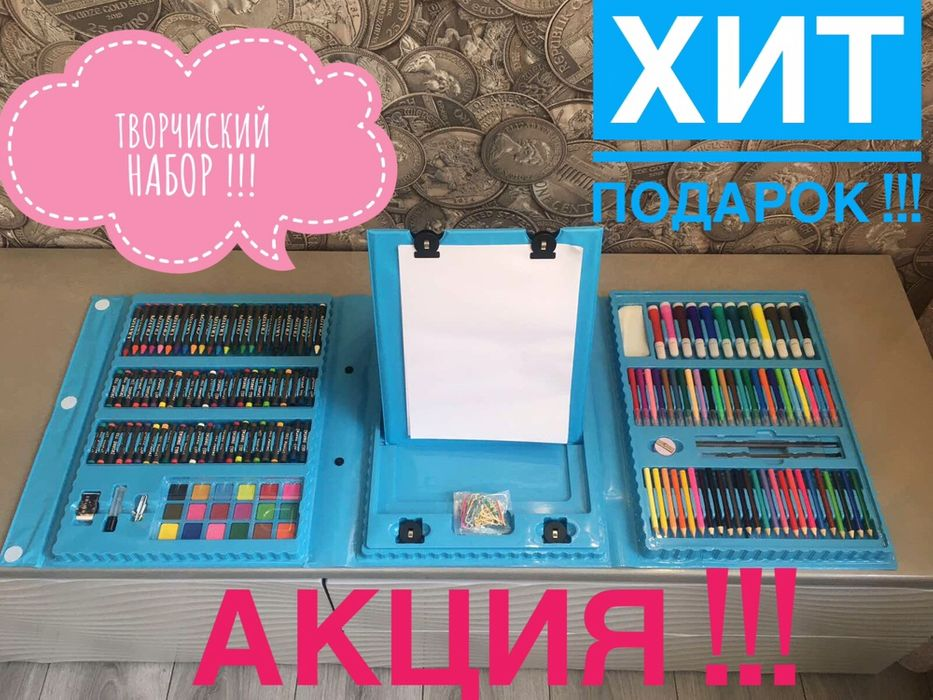 Набор для рисования 208 предметов Харьков - изображение 1