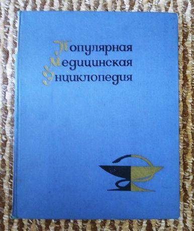 Большая медицинская энциклопедия, книги о медицине