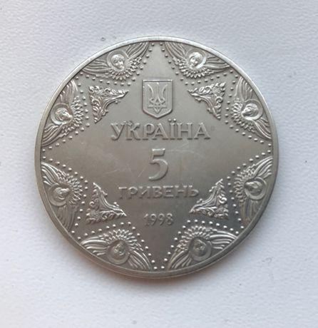 Монета Украины 5грн.- Успенский Собор Киево-Печерской Лавры