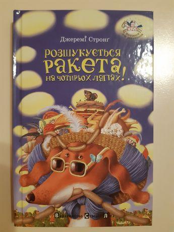 """Книга Джеремі Стронґ """"Розшукується Ракета на чотирьох лапах"""""""