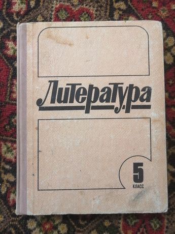 Литература 5 класс 1992г.