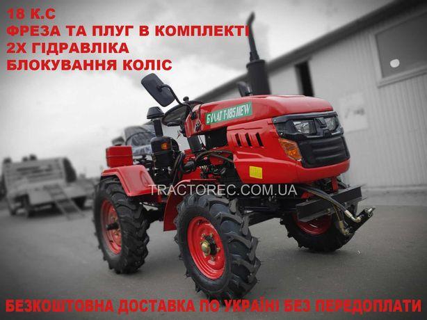 Трактор мінітрактор мототрактор Булат 185L 2х гідравліка+фреза+2х плуг