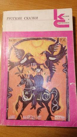 Русские сказки (из сборника А. Н. Афанасьева) Москва 1987