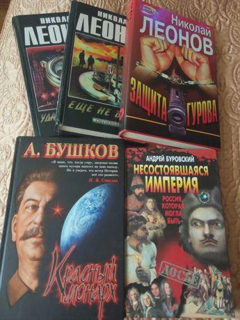 Бушков, Буровский, Леонов
