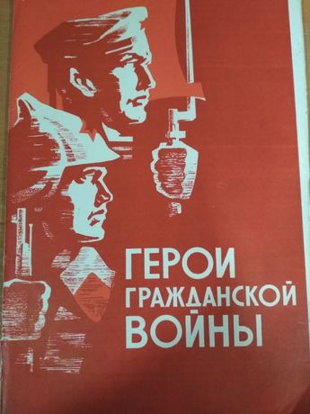 Набор плакатов Герои гражданской войны