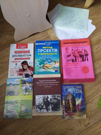 Книги для детей дошкольного возраста и школьников