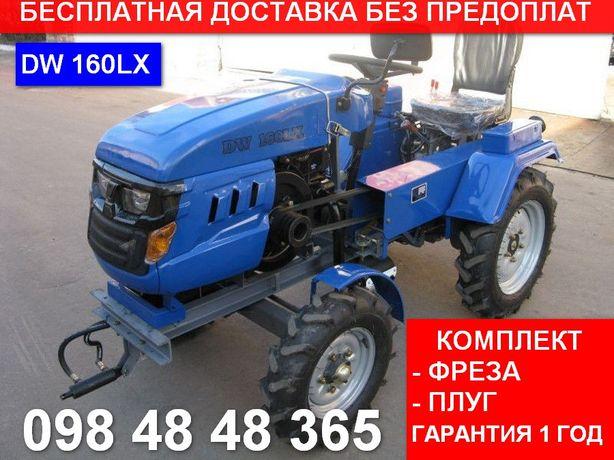 Мототрактор DW 160 LX (16л.с) + Фреза и Плуг! Мині трактор мини ДВ 160