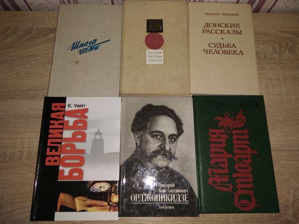 Книги Шолохов, Цвейг, Уайт та ін.