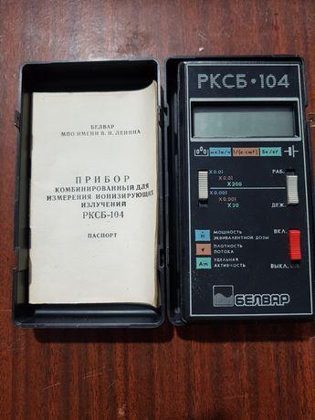Прибор дозиметр РКСБ-104.