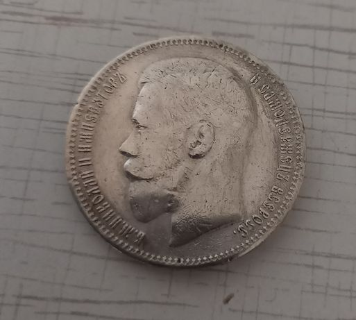 Монета рубль 1896г.Серебро.