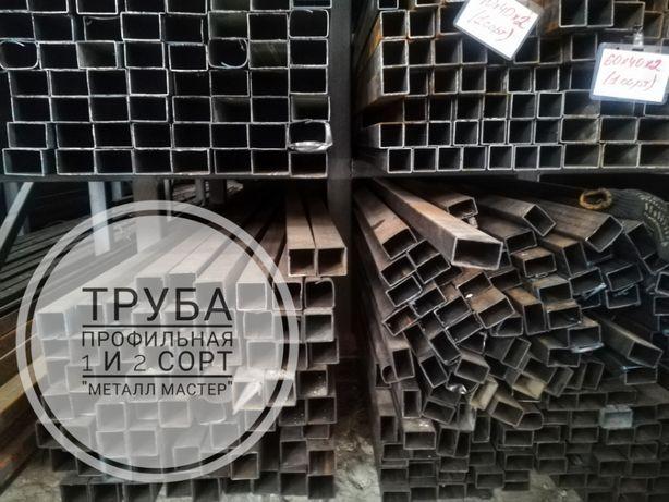 Труба профильная в наличии 1 и 2 сорт Харьков