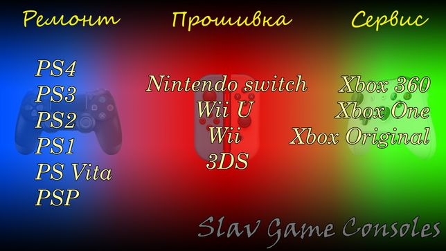(Все города) Ремонт и прошивка Playstation 2,3,4 PSP\Vita Xbox360