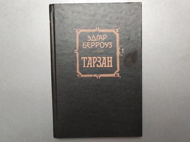 """Книга """"Тарзан"""" - автор Э. Берроуз"""