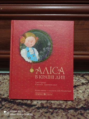 Продам книгу Аліса в країні див!