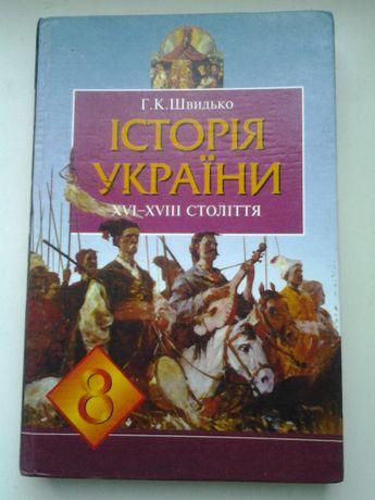 Підручник Історія України 8 клас Швидько Г. К.
