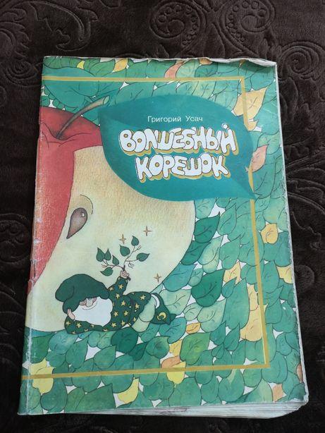 Детская книга. Волшебный корешок. Григорий Усач. 1988