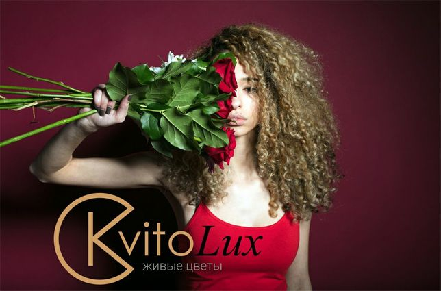 Доставка Цветов Харьков от KVITOLUX