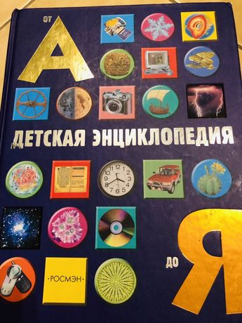 Энциклопедия от А до Я, Паркер С.,Стил