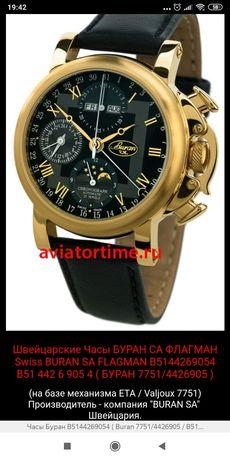 Швейцарские часы. Buran Чёрный квадрат