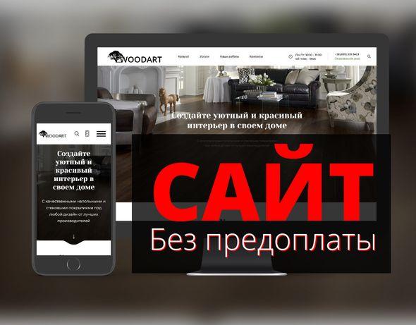 Заказать сайт - Киев -Украина (без предоплаты)