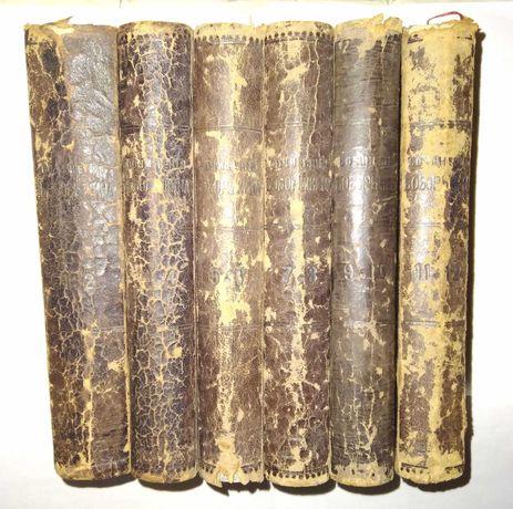 Комплект! Собрание романов  Боборыкина П.Д. в 12 томах, 1897 г.