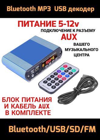 Bluetooth-USB-SD модуль, Aux кабель. Блок питания.