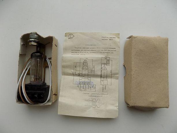 Устройство зажигающее вакуумное ВЗУ-2 новое цена за 1 штуку