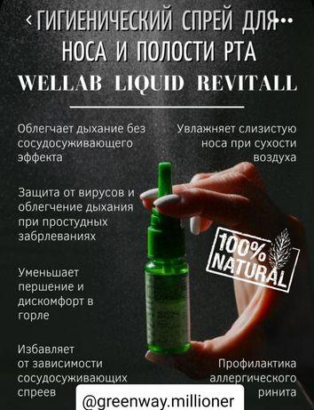 Спрей гигиенический для носа и горла